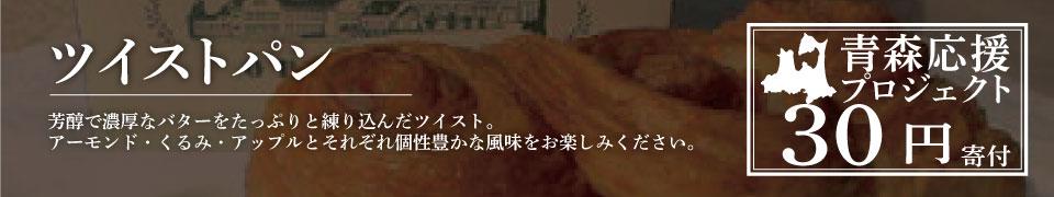 青森応援カレー