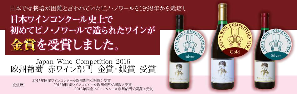 日本ワインコンクール2016
