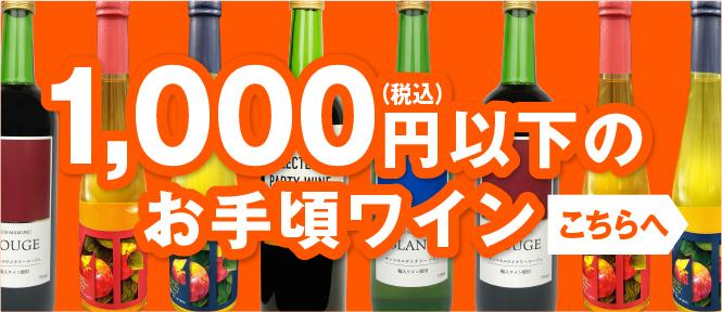 1000円以下のワイン